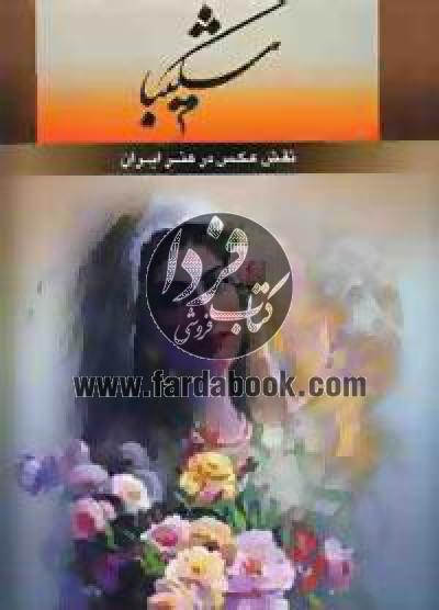 شکیبا (نقش عکس در هنر ایران)