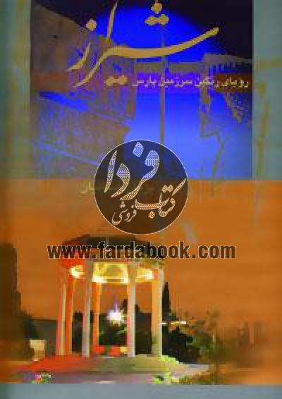 شیراز رویای رنگین سرزمین پارس