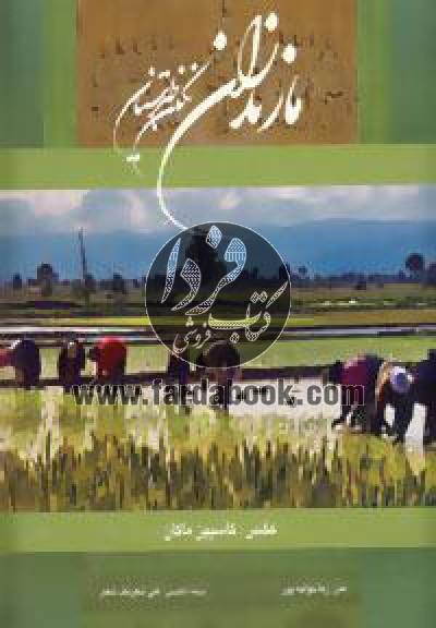 مازندران نگین طبرستان