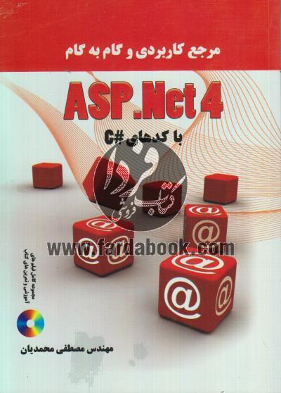مرجع کاربردی و گام به گام ASP.NET4 با کدهای #C