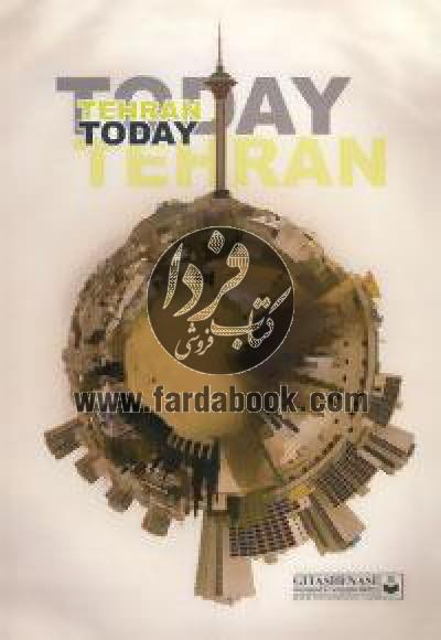 تهران امروز کد 467