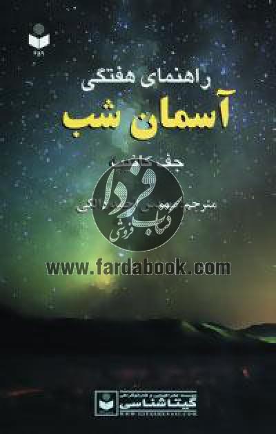 راهنمای هفتگی آسمان شب کد 459