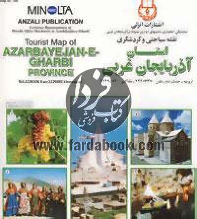 نقشه سیاحتی و گردشگری استان آذربایجان غربی کد 348