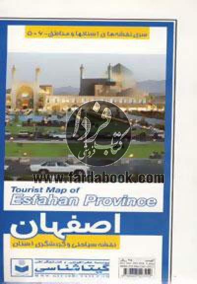 نقشه سیاحتی و گردشگری استان اصفهان کد 243