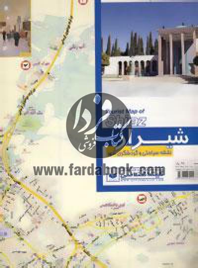 نقشه سیاحتی و گردشگری شیراز کد 487