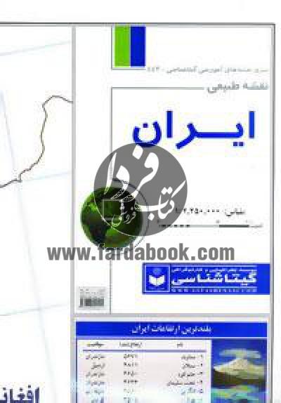 نقشه طبیعی ایران کد 443