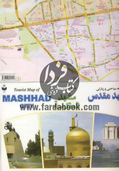نقشه سیاحتی و زیارتی مشهد کوچک کد 337