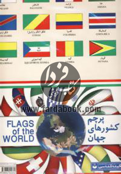 نقشه پرچم کشورهای جهان کد 281