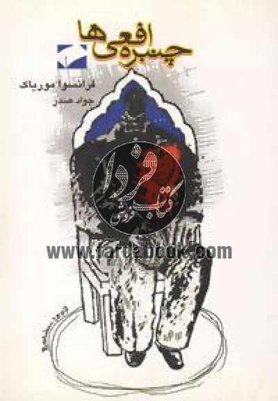چنبره افعی ها