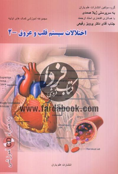 مجموعه آموزشی کمک های اولیه اختلالات سیستم قلب و عروق - 2