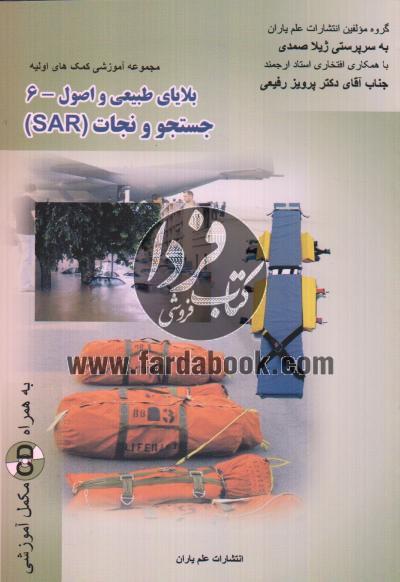مجموعه آموزشی کمک های اولیه بلایای طبیعی و اصول جستجو و نجات (SAR)