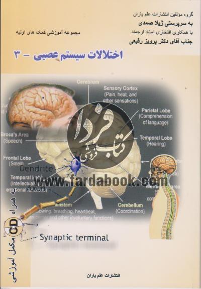 مجموعه آموزشی کمک های اولیه اختلالات سیستم عصبی - 3