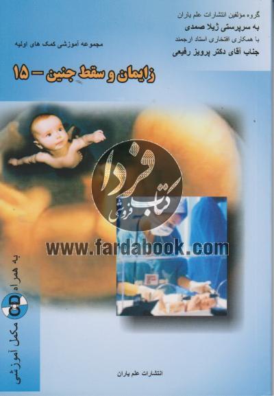 مجموعه آموزشی کمک های اولیه زایمان و سقط جنین - 15