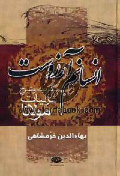 انسانم آرزوست- برگزیده و شرح غزلیات مولانا