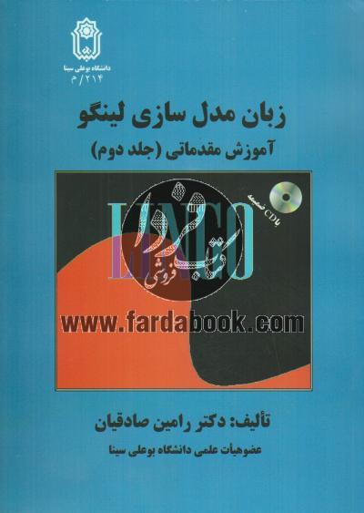 زبان مدلسازی لینگو آموزش مقدماتی (جلد دوم)