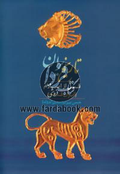 تاریخ ایران قبل از اسلام(ایرانقدیم)