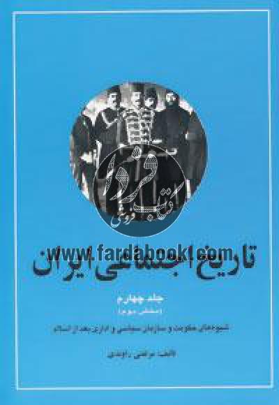 تاریخ اجتماعی ایران 4 (2جلدی)
