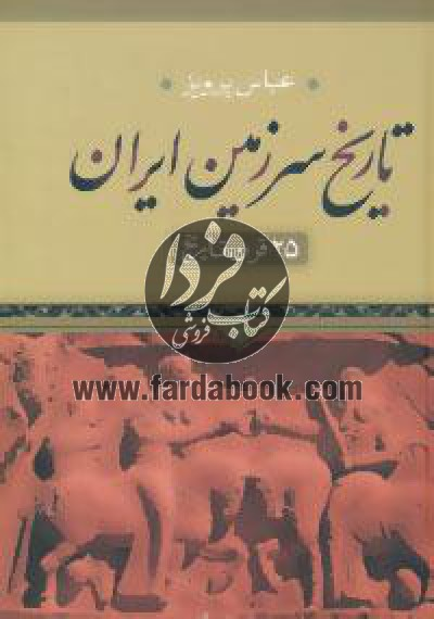 تاریخ سرزمین ایران- 25قرن تاریخ