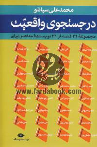 در جستجوی واقعیت (مجموعه 31 قصه از 31 نویسنده معاصر ایران)