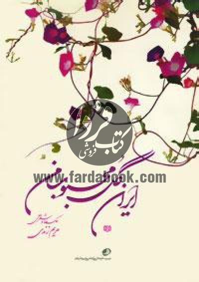 ایران گل محبوب من