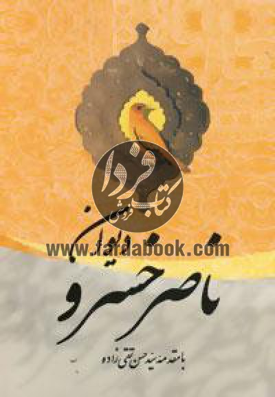 دیوان ناصر خسرو(نگاه)