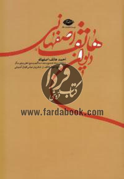 دیوان هاتف اصفهانی