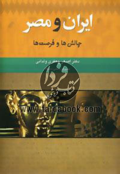 ایران و مصر (چالش ها و فرصت ها)