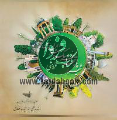 شیراز پایتخت فرهنگ و هنر ایران زمین