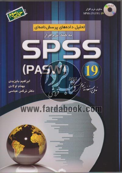 تحلیل داده های پرسشنامه ای به کمک نرم افزار SPSS (PASW ) 19