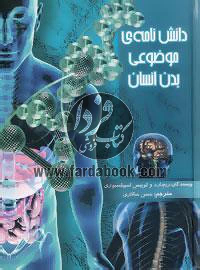 دانش نامه ی موضوعی بدن انسان