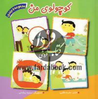 مجموعه کوچولوی من (6جلدی)