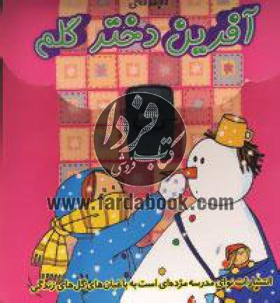 مجموعه کیفی آفرین دختر گلم (15جلدی)