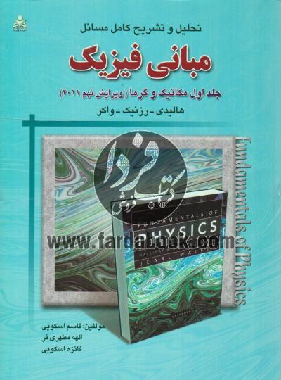 تحلیل و تشریح کامل مسائل مبانی فیزیک (جلد اول مکانیک،گرما)ویرایش نهم(2011)