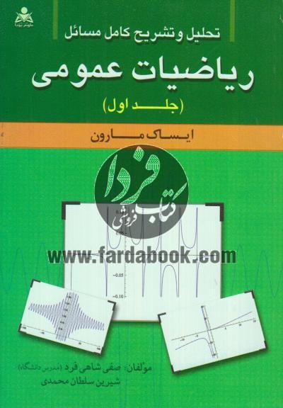 تحلیل و تشریح کامل مسائل ریاضیات عمومی (جلد اول)