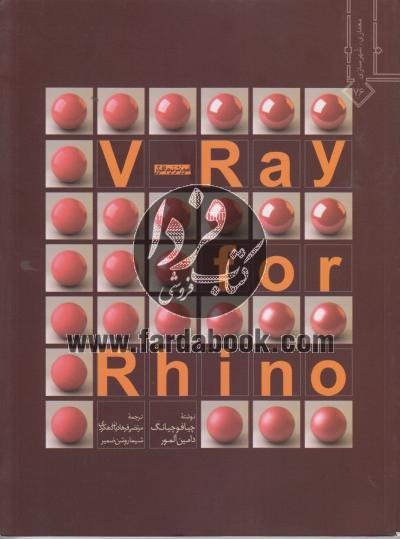V - RAY FOR RHINO