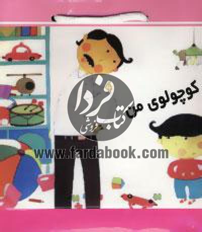 کیف کتاب کوچولوی من (6جلدی)