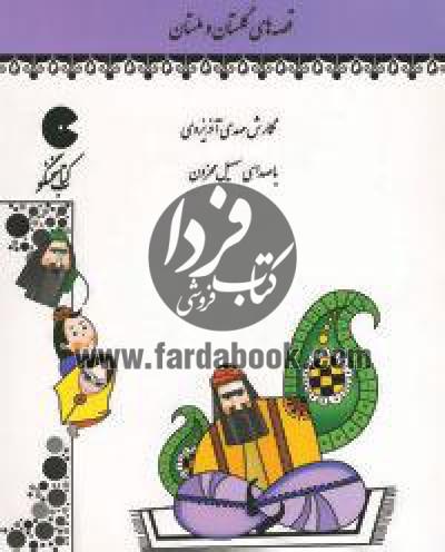 کتاب سخنگو قصه های گلستان و ملستان (صوتی)