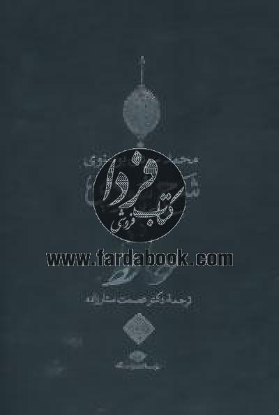 شرح سودی بر حافظ (4جلدی)