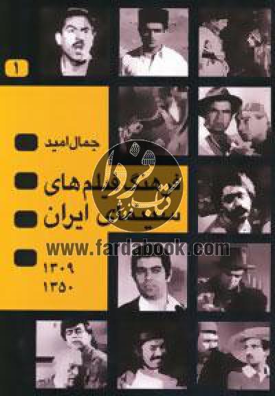 فرهنگ فیلم های سینمایی ایران (1350-1309)،(4جلدی)