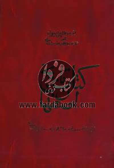 تاریخ اصفهان 3