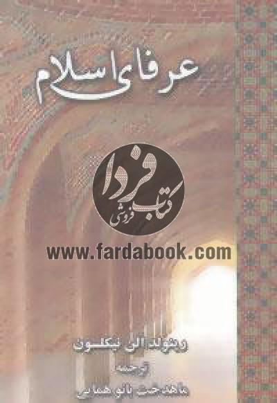 عرفای اسلام
