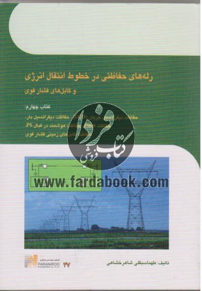 رله های حفاظتی در خطوط انتقال انرژی و کابل های فشار قوی/ کتاب چهارم