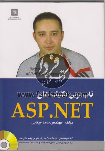 ناب ترین تکنیک های ASP . NET