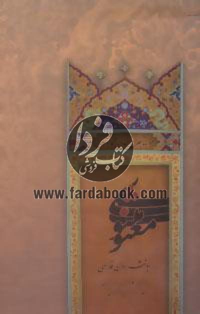 مثنوی معنوی به نثر روان فارسی
