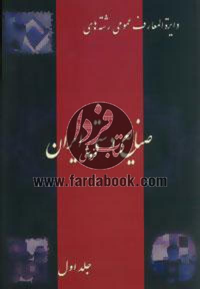 دایره المعارف عمومی رشته های صنایع دستی ایران 1
