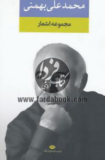 مجموعه اشعار محمدعلی بهمنی