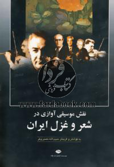 نقش موسیقی آوازی در شعر و غزل ایران