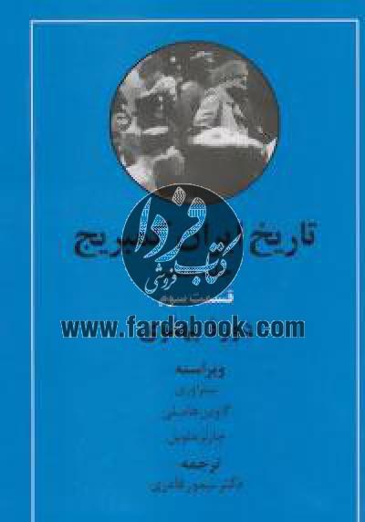 تاریخ ایران کمبریج ج7- قسمت سوم، دوره پهلوی