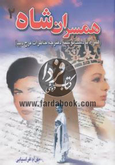 همسران شاه 2 (همراه با دست نوشته دفترچه خاطرات فرح دیبا)