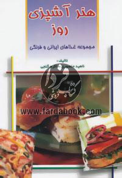 هنر آشپزی روز- مجموعه غذاهای ایرانی و فرنگی